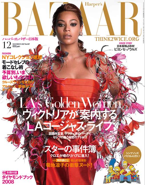 Beyonce Graces Harper's Bazaar December 2007 Issue
