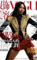 Naomi Covers Vogue China